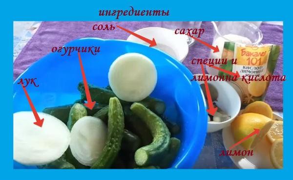 ингредиенты огурцы с лимоном