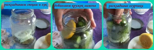 огурцы с лимоном в банки