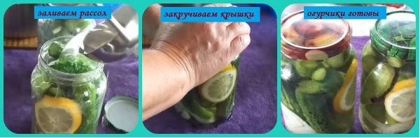 огурчики с лимоном рассол