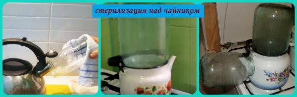 стерилизация над чайником