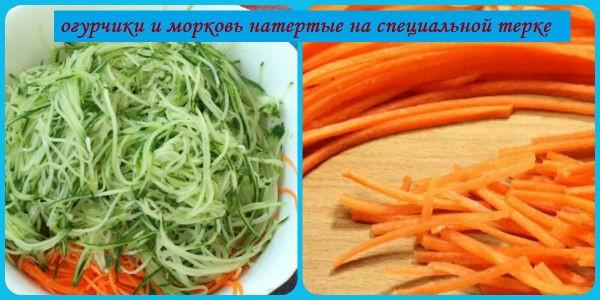 пример нарезки овощей по-корейски
